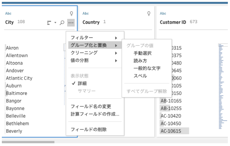 TableauPrepでのグループ