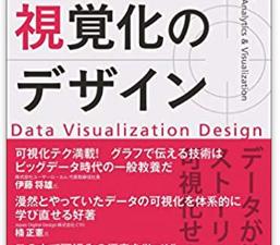 データ視覚化のデザイン表紙