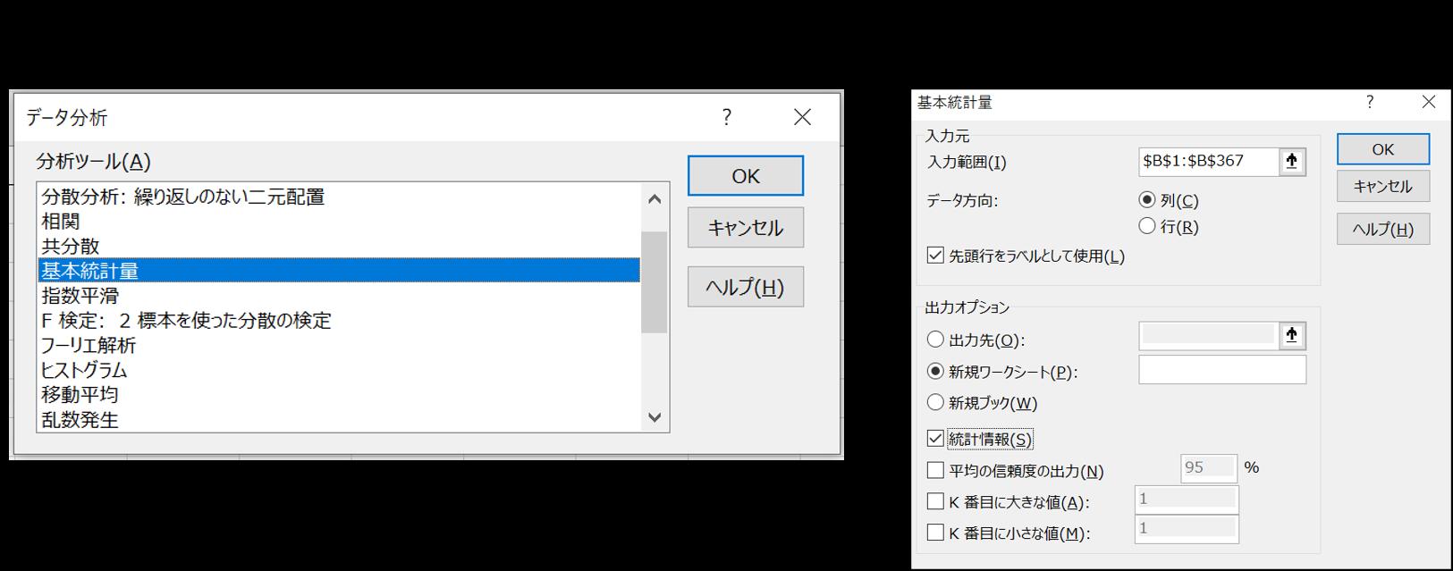 分析ツールの操作画面