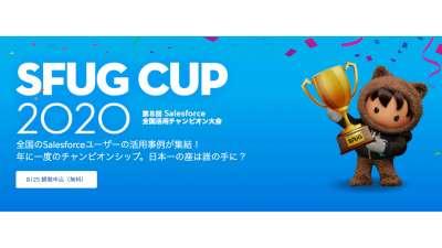 SFUG CUP 2020 決勝大会