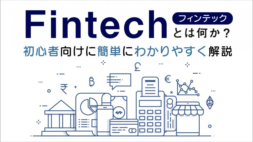 Fintech(フィンテック)とは何か?初心者向けに簡単にわかりやすく解説