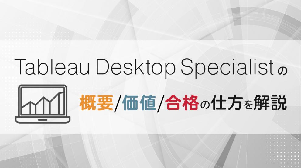 Tableau Desktop Specialistの概要/価値/合格の仕方を解説