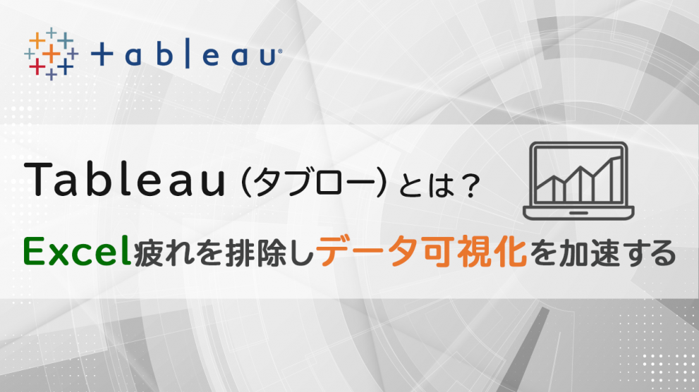 Tableau(タブロー)とは?|Excel疲れを排除しデータ可視化を加速する