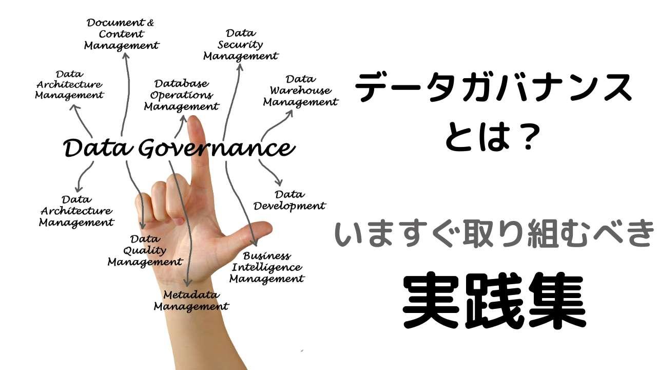 意味 わかり やすく ガバナンス ガバナンスとはどういう意味?コーポレートガバナンスなどの頻出単語をわかりやすく解説!