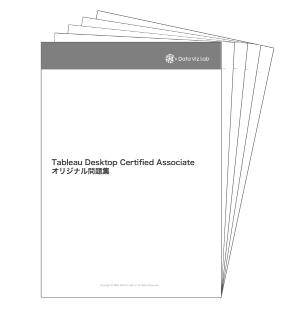 Tableau Desktop Certified Associate 練習問題20選